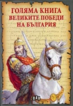 Голяма книга – великите победи на България
