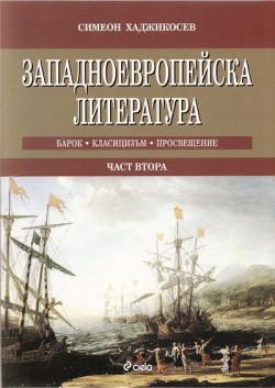 Западноевропейска литература, част втора