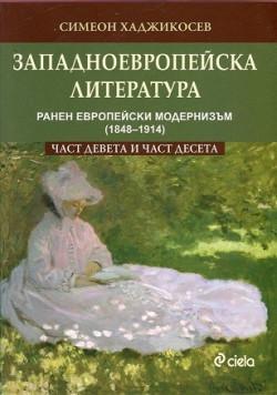 Западноевропейска литература, част девета и част десета
