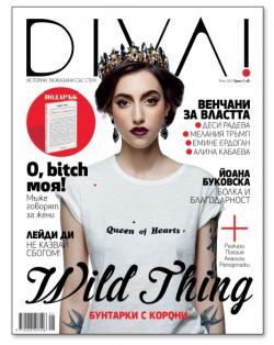 списание DIVA!, брой №1