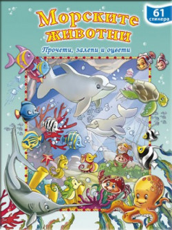 Морските животни – Прочети, залепи и оцвети