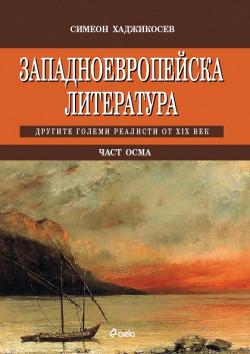 Западноевропейска литература, част осма