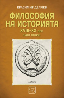 Философия на историята XVIII-XX век, част 2