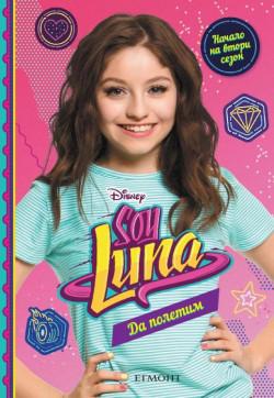 Soy Luna: Да полетим