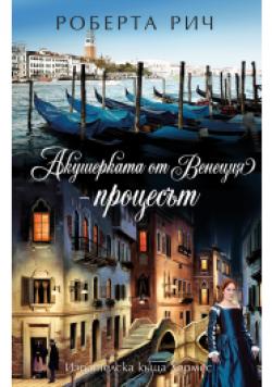 Акушерката от Венеция – процесът