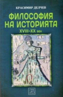 Философия на историята XVIII-XX век, част 1