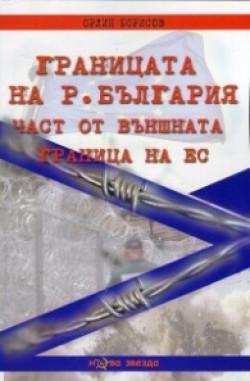 Границата на Р. България част от външната граница на ЕС