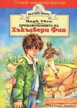 Приключенията на Хъкълбери Фин (Златно перо)