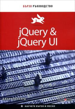 jQuery & jQuery UI. Бързо ръководство