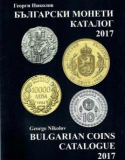 Каталог на българските монети (2017 г.)
