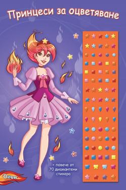 Принцеси за оцветяване: Огън