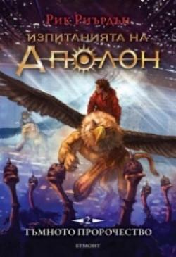 Изпитанията на Аполон, кн.2: Тъмното пророчество