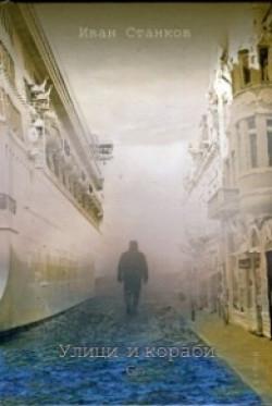 Улици и кораби. Gm