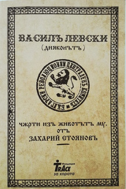 Васил Левски (Дяконът). Черти из живота му