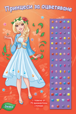Принцеси за оцветяване: Земя