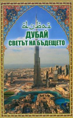 Дубай. Светът на бъдещето