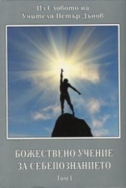 Божествено учение за себепознанието, том 1