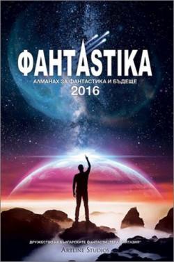 Фантаstika 2016