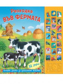 Разходка във фермата – книга със звуци
