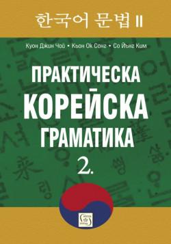 Практическа корейска граматика 2