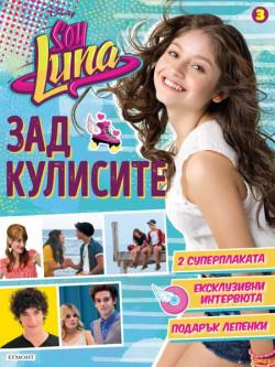 Soy Luna: Зад кулисите 3