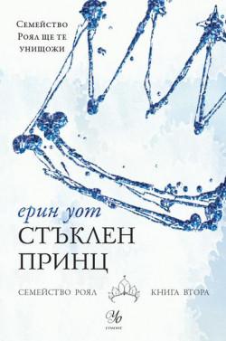Семейство Роял, книга 2: Стъклен принц