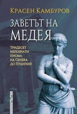 Заветът на Медея