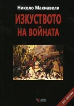 Изкуството на войната (тв. к.)