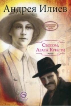 Сбогом, Агата Кристи