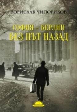 София – Берлин без път назад