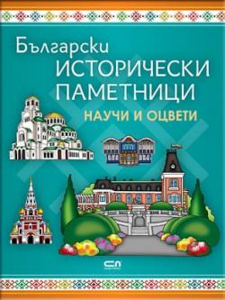Български исторически паметници. Научи и оцвети
