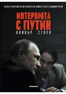 Интервюта с Путин
