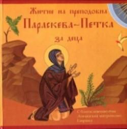 Житие на преподобна Параскева-Петка за деца