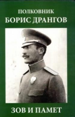 Полковник Борис Дрангов – зов и памет