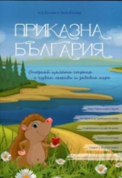 Приказна България