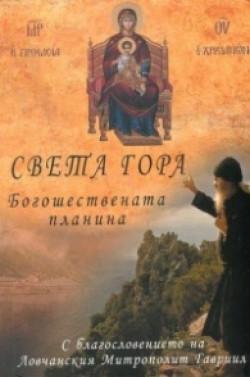 Света гора: Богошествената планина