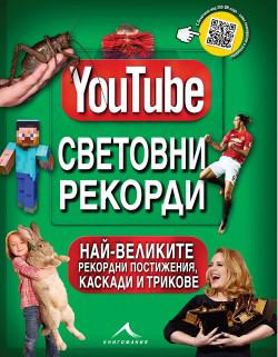 Youtube: Световни рекорди