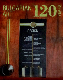 120 years Bulgarian art: Design