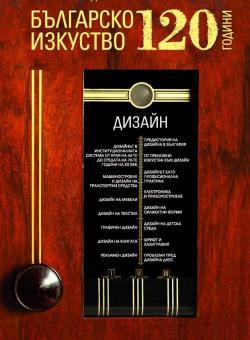 120 години българско изкуство. Дизайн
