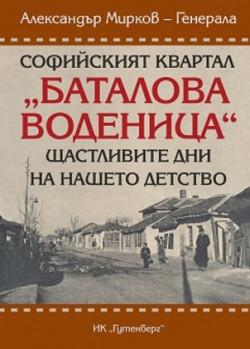"Софийският квартал ""Баталова воденица"""