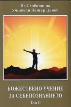 Божествено учение за себепознанието, том 2