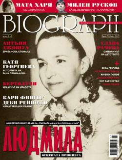 списание Biograph, брой №70