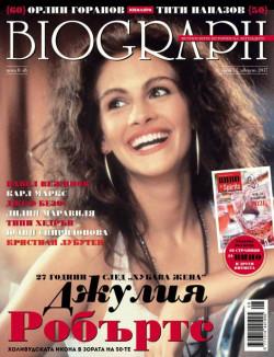 списание Biograph, брой №71