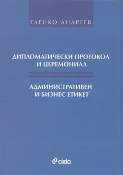 Дипломатически протокол и церемониал