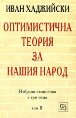 Оптимистична теория за нашия народ, том 2