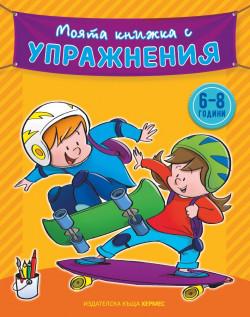 Моята книжка с упражнения (жълта)