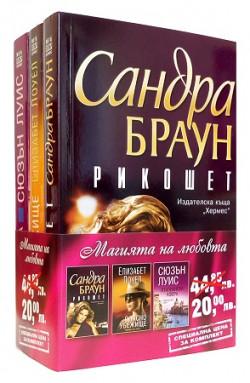 """Промо пакет """"Магията на любовта"""": Сандра Браун – Елизабет Лоуел – Сюзън Луис"""