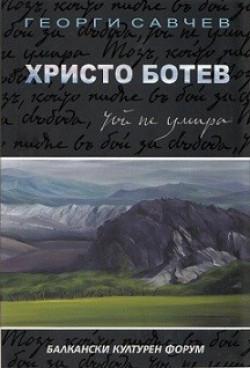 Христо Ботев. Той не умира