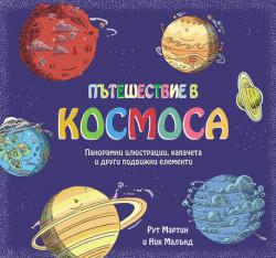 Пътешествие в Космоса