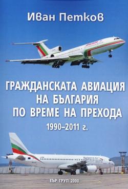 Гражданската авиация на България по време на прехода 1990-2011 г.